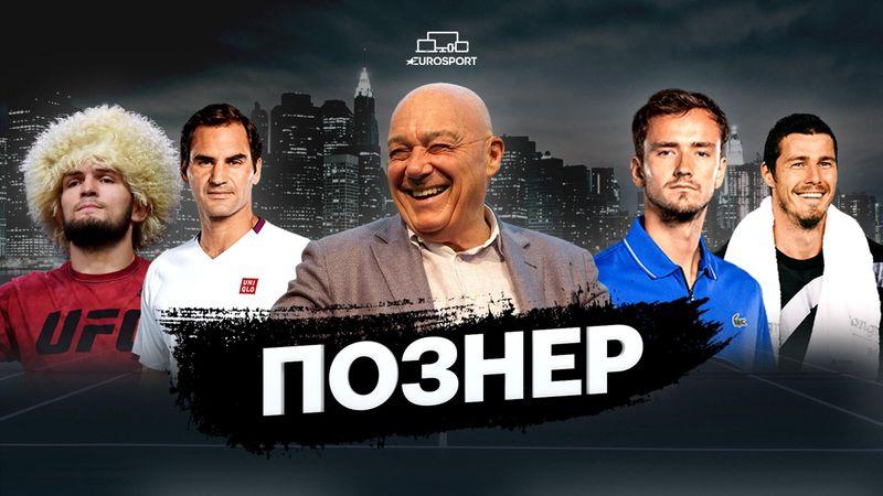 Познер на Eurosport – USO Медведева, детский спорт в России