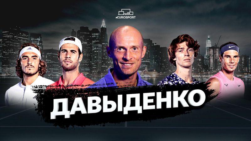 Интервью с Давыденко: конец эпохи Федаля и будущее тенниса в России